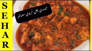 Restaurant Style TANDOORI CHICKEN GRAVY MASALA ||Tandoori Chicken Curry Masala// Laal Chicken Recipe