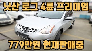 [중고차프렌즈90] 닛산 로그 중고 중고차 구매 추천 …
