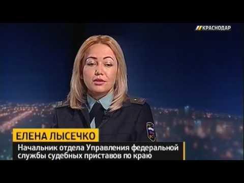 Елена Лысечко, начальник отдела Управления федеральной службы судебных приставов по краю