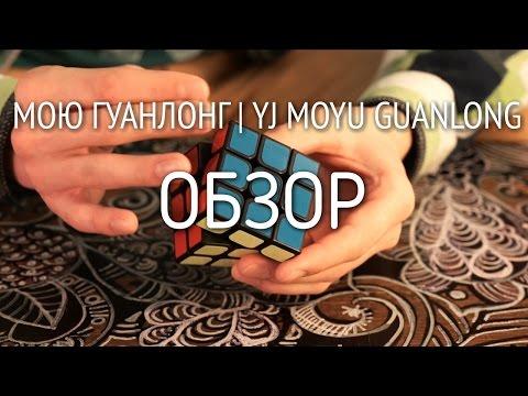 Купить кубик Рубика Мою Гуанлонг обзор | YJ Moyu Guanlong review | cubeday.com.ua