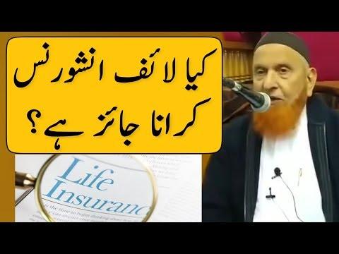 Kya Life Insurance Karana Jaiz Hai? Maulana Makki Al Hijazi   Islamic Group