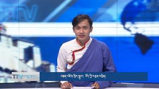 བོད་ཀྱི་བརྙན་འཕྲིན་གྱི་ཉིན་རེའི་གསར་འགྱུར། ༢༠༢༡།༡༠།༢༡ Tibet TV Daily News – October 21, 2021