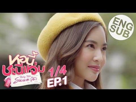 [Eng Sub] หอนี้ชะนีแจ่ม Girl Next Room ตอน รวยนะคะรู้ยัง Richy Rich | EP.1 [1/4]