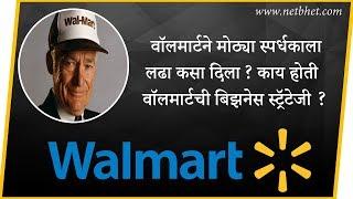 Walmart Business Strategy | Walmart VS Kmart Case Study | Marathi Business Coach