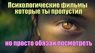 ТОП-5 ПСИХОЛОГИЧЕСКИХ ФИЛЬМОВ  которые ты пропустил но должен посмотреть | СОН РАЗУМА