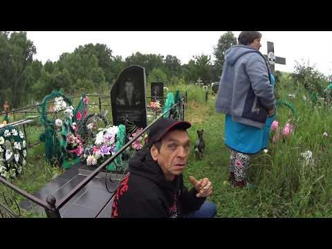 Пришли на кладбище к дедушке в Чулыме