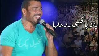 حالات واتس عمرو دياب ضحكت يعني قلبها مال