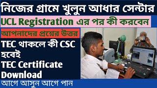 Adhar UCL Registration এর পর কী করবেন || TEC || CSC  All Problem solve in this video
