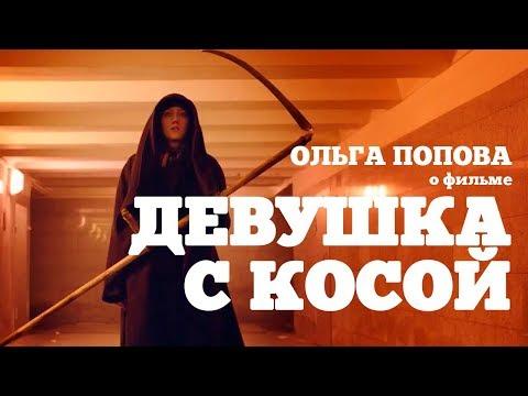 XXV Окно в Европу   О фильме «Девушка с косой» рассказывает Ольга Попова