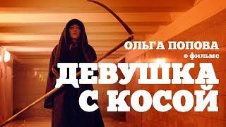 XXV Окно в Европу | О фильме «Девушка с косой» рассказывает Ольга Попова