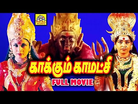 Kakkum Kamatchi | Super Hit Tamil Divotional Full Movie HD |Tamil Amman Movie|Tamil Bakthi Padam