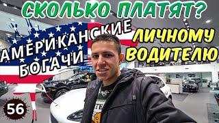 Я - личный водитель американских богачей? Элитные автосалоны Нью-Йорка