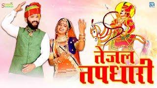 Exclusive तेजाजी का ऐसा सूंदर भजन आज से पेहले कभी नहीं सुना होगा Bhanwar Bhati Rajasthani Song