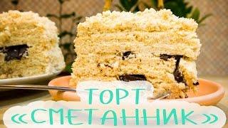 """Торт """"Сметанник"""" I Простой и вкусный I рецепт без яиц"""