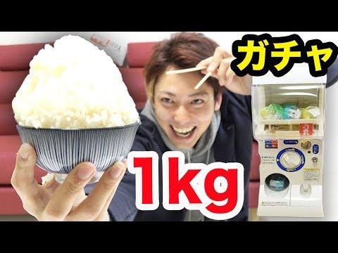 ガチャで出たおかずだけでご飯1kg食べきる!!