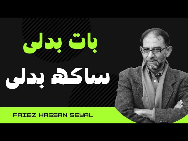 Change Your Word - Lose Your Respect | Faiez Hassan Seyal | Life Lessons