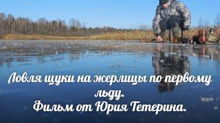 Зимняя рыбалка по первому льду 2018.Щука на жерлицы