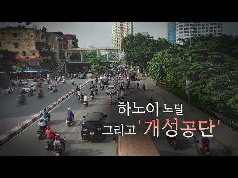 뉴스타파 목격자들 - 하노이 '노딜' 그리고 개성공단