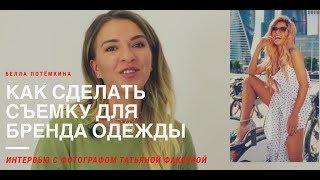Белла Потемкина Интервью с фотографом Таней Факеевой