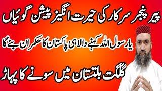 Peer Punjar Sarkar Ki Hairat Angeez Psheen Goean Prediction About Future Of Pakistan