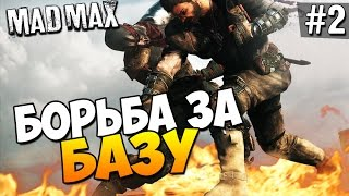 Безумный Макс (Mad Max) - Борьба за базу! #2