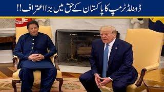 Donald Trump Big Announcement For Pakistan thumbnail