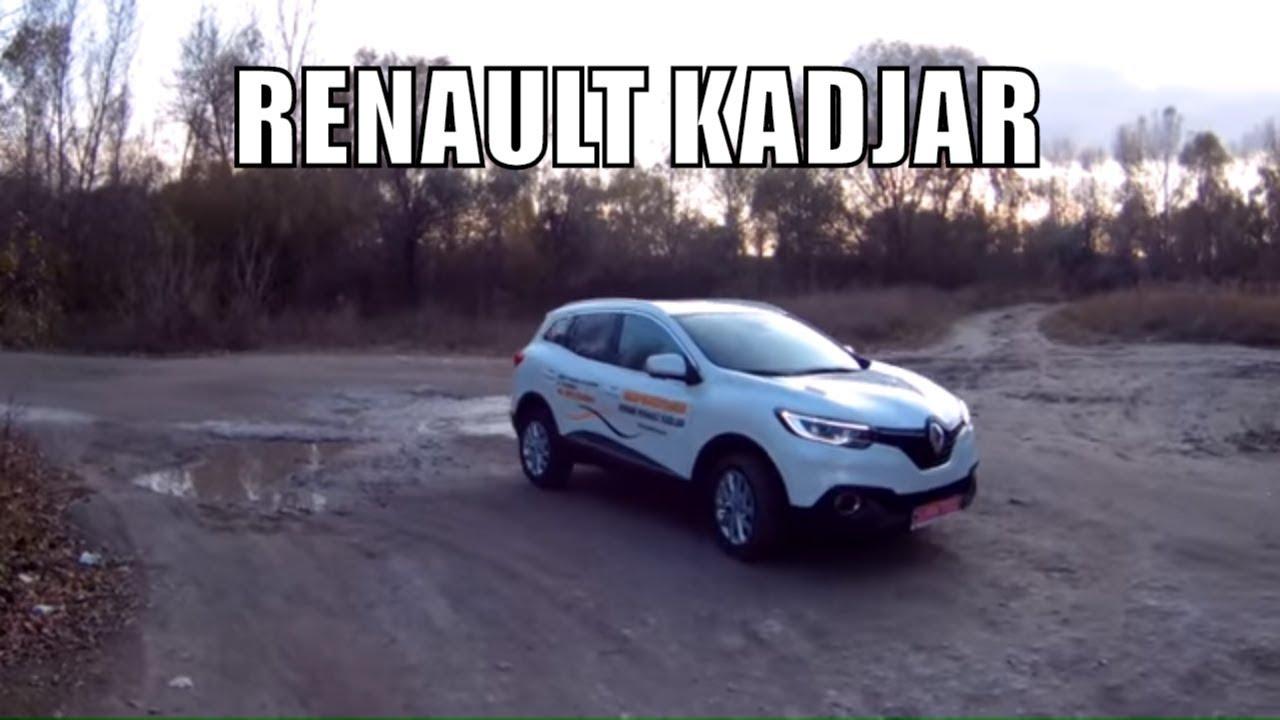 Renault Kadjar 1.5 d (дизель)