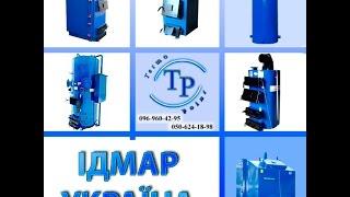 Обзор котла Идмар ЖК-1 (Idmar GK-1) 25 кВт
