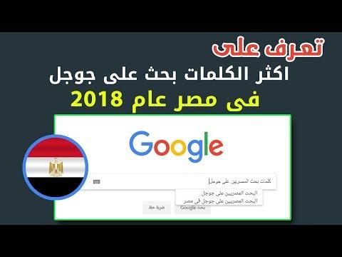 اكثر الكلمات بحث على جوجل فى مصر عام 2018 Youtube