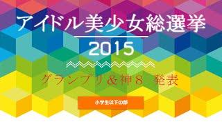 SHOWROOM 東京アイドル劇場(アイドル美少女総選挙 投票所) 【撮影】 2...