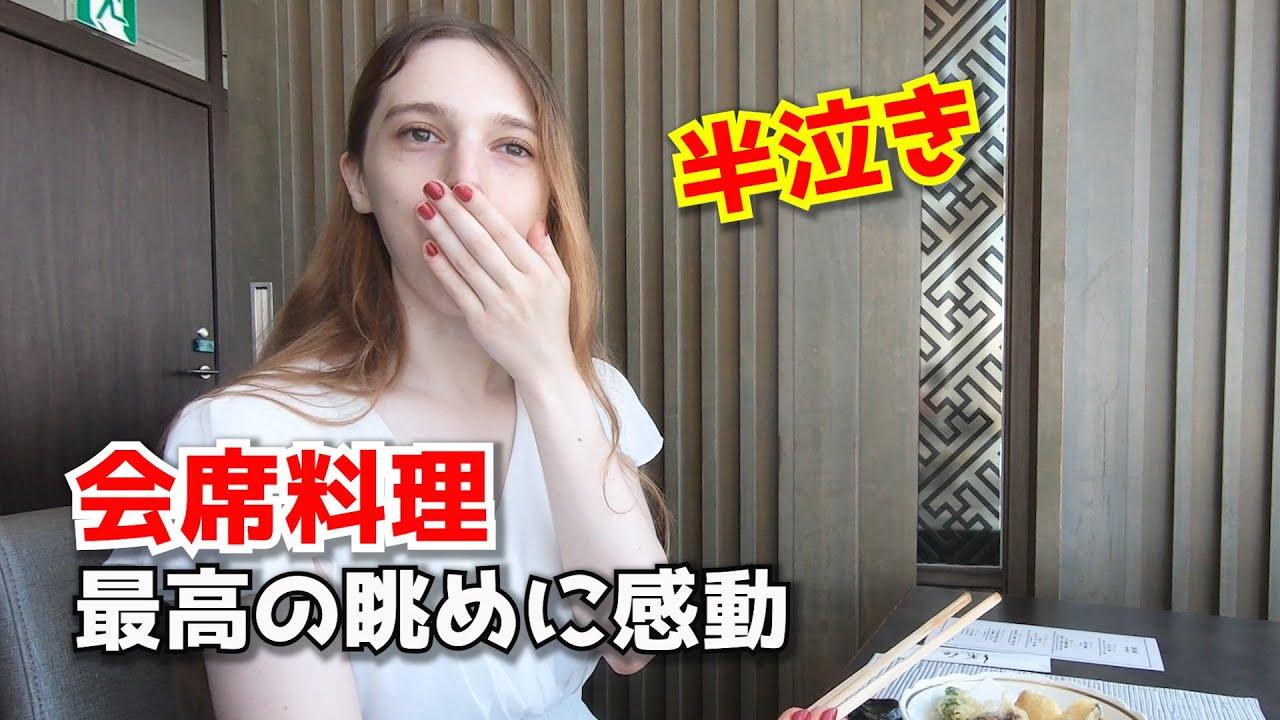 感動の嵐!渋谷を一望しながら会席料理を堪能【ベルギー美女が感動】海外の反応