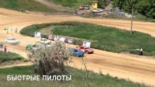 Автокросс Днепропетровск 17-18 июля