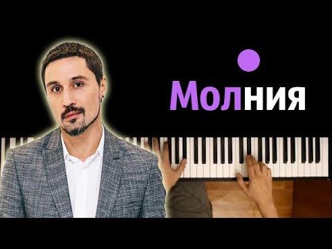 Дима Билан - Молния ● караоке | PIANO_KARAOKE ● ᴴᴰ + НОТЫ & MIDI
