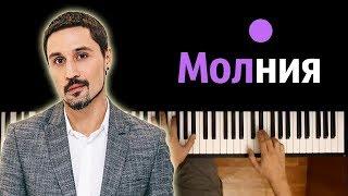Download Дима Билан - Молния ● караоке | PIANO_KARAOKE ● ᴴᴰ + НОТЫ & MIDI Mp3 and Videos