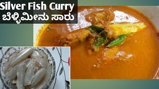 Fish curry ||Silver Fish Curry || Manglore style Fish Curry || Belmeenu curry || Shetty's Recipe's