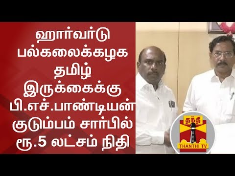 P.H.Pandian Family Donates 5 Lakhs For Harvard Tamil Chair | Thanthi TV