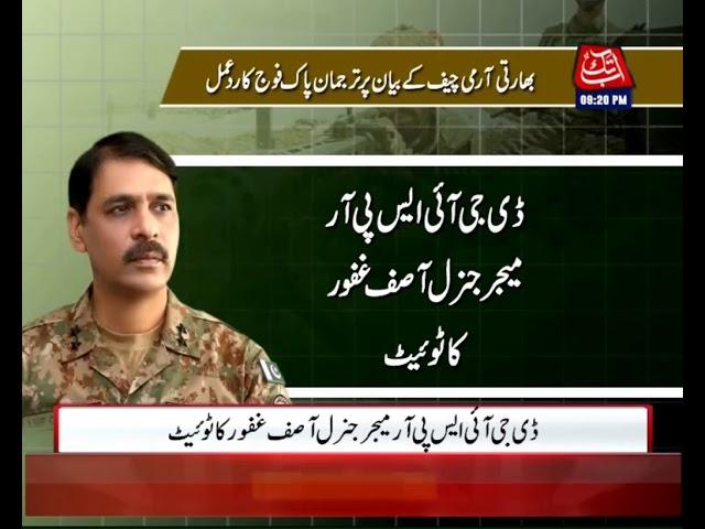Indian Army Chief Says He 'Follows' COAS General Qamar Javed Bajwa