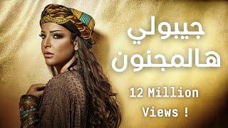 جيبولي هالمجنون | آمنة فاخر - مع الكلمات / Emna Fakher | El Majnoun (Lyrics) 2019