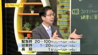 放射線量20ミリシーベルト/よい国のニュース 1/4