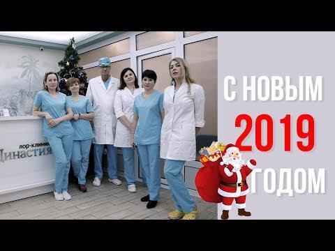С НОВЫМ 2019 ГОДОМ!!! Медицинский центр Династия