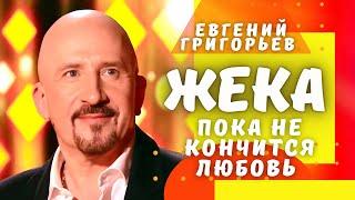 Смотреть клип Евгений Григорьев - Пока Не Кончится Любовь
