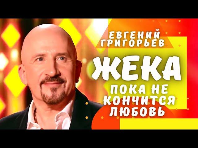 Евгений Григорьев (Жека) -Пока не кончится любовь