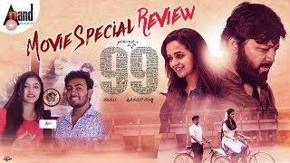 99 Movie Special Review Ganesh Bhavana Arjun Janya Preetham Gubbi Ramu Films