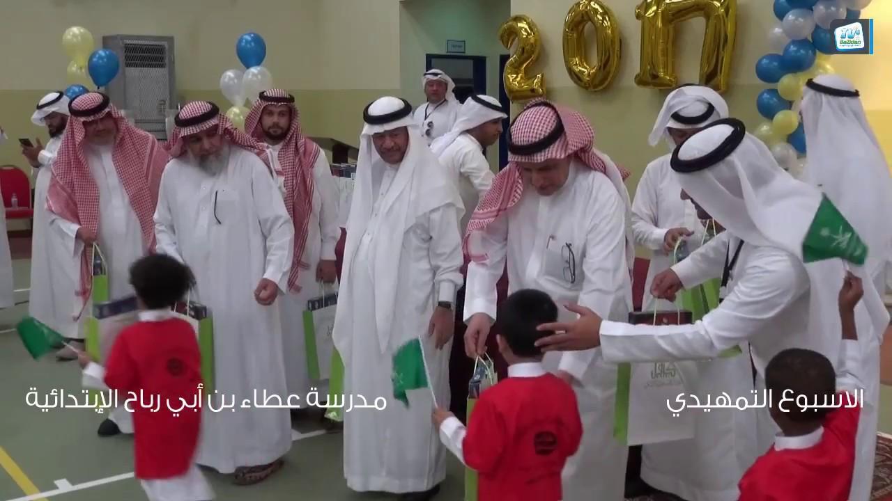 الاسبوع التمهيدي لمدرسة عطاء بن أبي رباح الابتدائية 1438 1439 Youtube