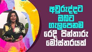 අවුරුද්දට ඔබට ගැලපෙනම රෙදි පින්තාරු මෝස්තරයක් | Piyum Vila | 12 - 04 - 2021 | SiyathaTV Thumbnail