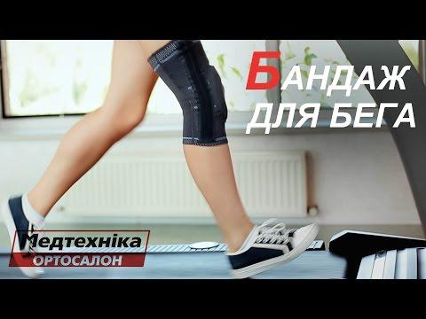 ортез коленный сустав -