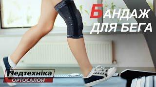 видео наколенники для спорта
