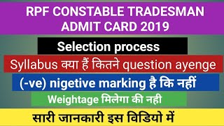How to download rpf constable tradesman admit card 2019|कैसे करे download admit card |selection pro.