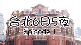 【台灣Vlog】台北自由行 6日5夜 ep1 (西門町, 龍山寺)
