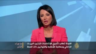 ما وراء الخبر-هل أصبح القضاء الفلسطيني حلبة للصراع السياسي؟